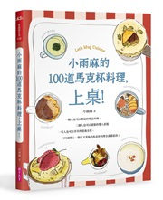 小雨麻的100道馬克杯料理