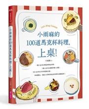 小雨麻的100道馬克杯料理